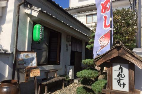 Uo-rin Rinsuke (Seafood)