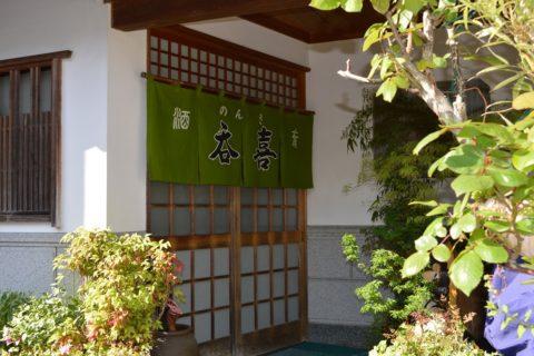 Nonki (Japanese style pub)