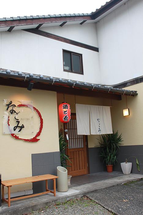 Nagomi (Japanese style pub)