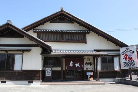 Yukigi (Restaurant)