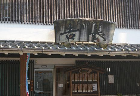 Yoshichō (Restaurant)