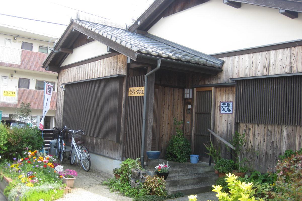 Pilgrimage Inn YAMAMOMO