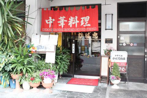 Kabachū (Chinese Food)