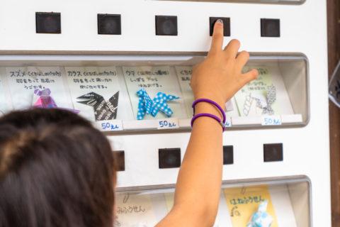 Origami vending machine