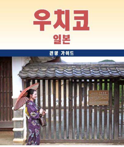 Guidebook -Korean-